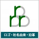 ロゴ / 社名由来 / 沿革